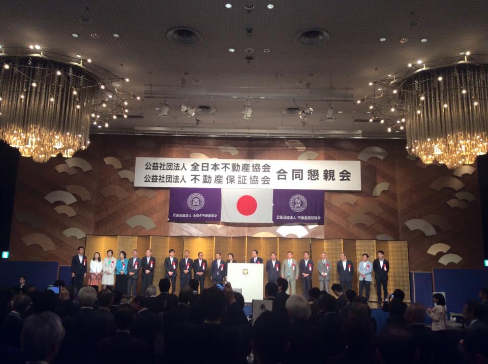 290621 全日本不動産協会懇親会