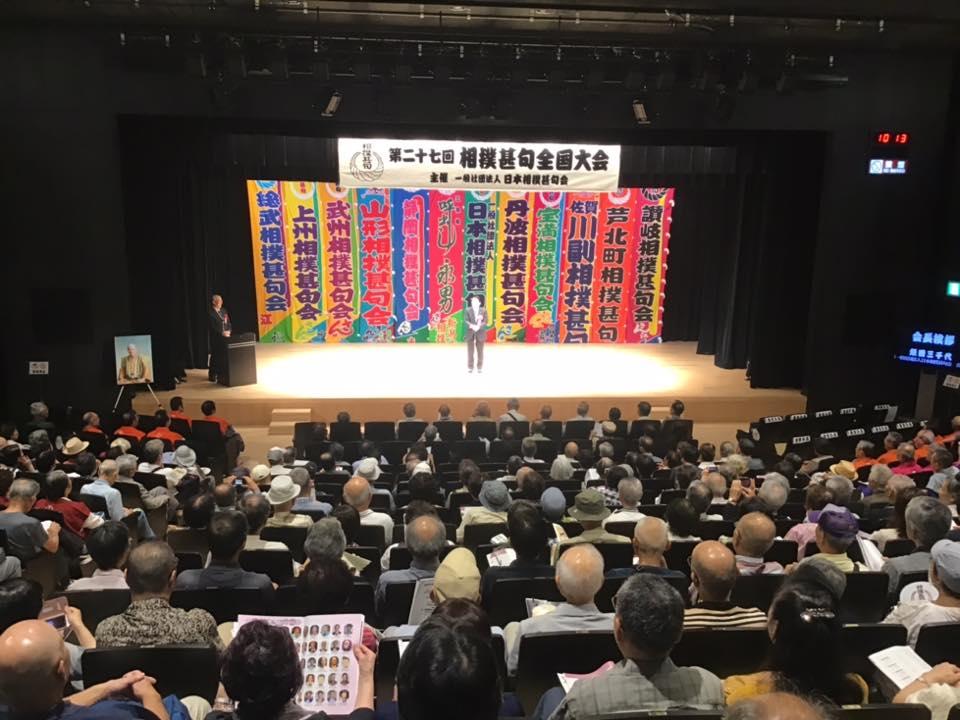 010831 相撲甚句全国大会