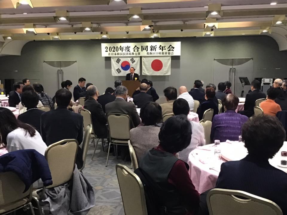 020119 葛飾日韓親善協会合同新年会